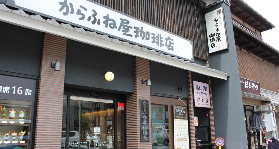 からふね屋熊野店